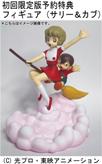 魔法使いサリー DVD-BOX(初回限定生産)