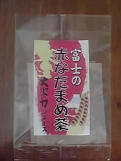 その日飲んだ富士の赤なた豆茶